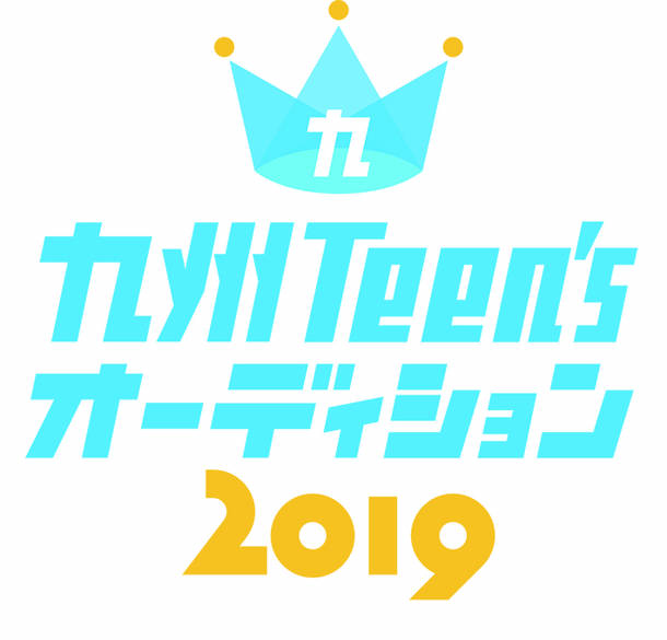 『九州Teen'sオーディション2019』