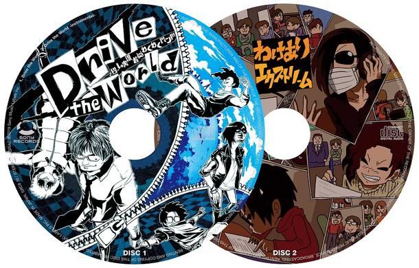 会場限定CD「Drive the World/わけありエクストリーム」