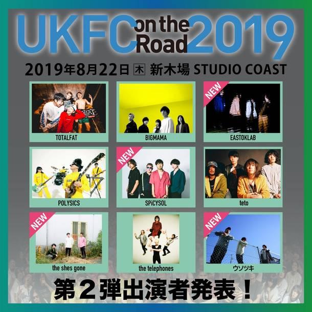 『UKFC on the Road 2019』第二弾出演バンド
