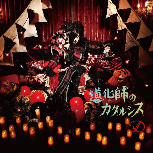 シングル「道化師のカタルシス」【CD+DVD(TYPE-A)】