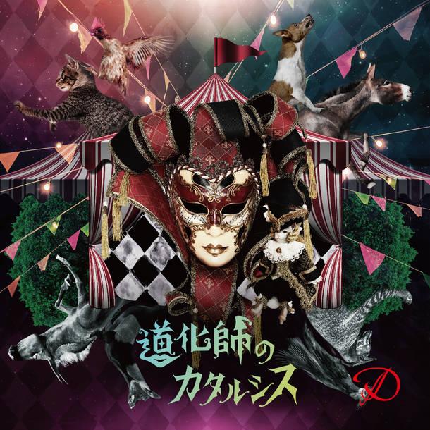 シングル「道化師のカタルシス」【CD(TYPE-B)】