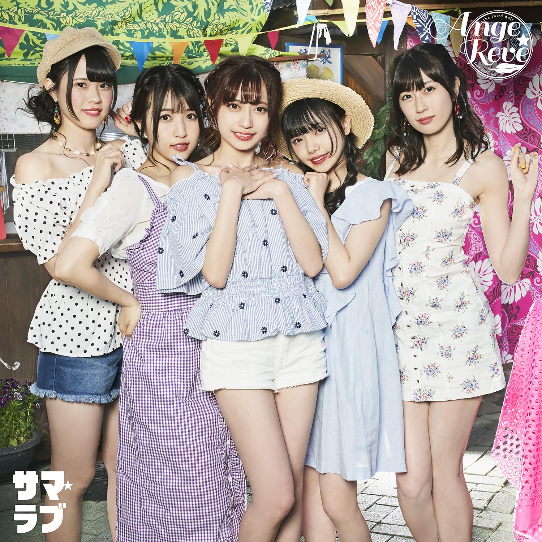 Ange☆Reve「サマ☆ラブ」初回限定盤 7月3日発売