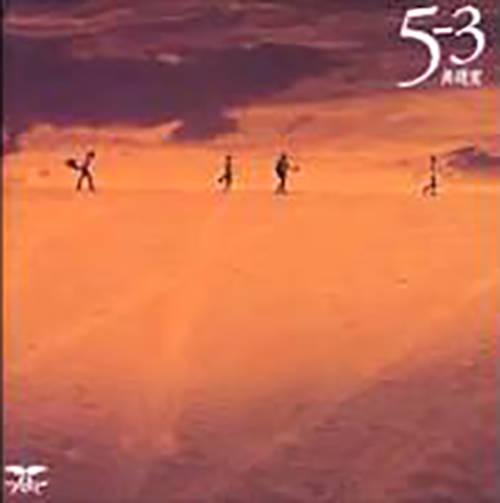 「THE FRONT」収録アルバム『5-3 無現実』/男闘呼組