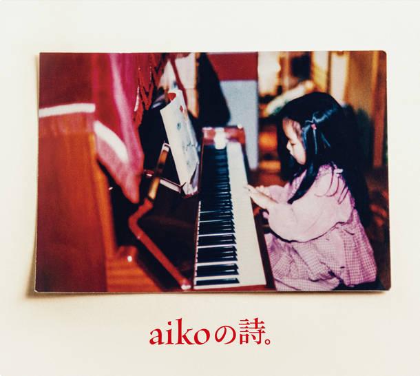 アルバム『aikoの詩。』