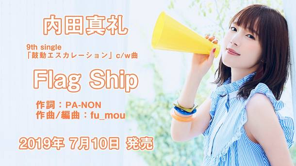 シングル「鼓動エスカレーション」 カップリング曲「Flag Ship」試聴ver.