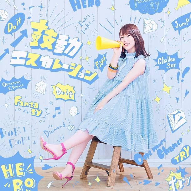 シングル「鼓動エスカレーション」【初回限定盤】(CD+DVD)