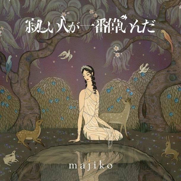 アルバム『寂しい人が一番偉いんだ』【限定盤A】(CD+DVD+ダウンロードカード)