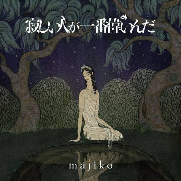 アルバム『寂しい人が一番偉いんだ』【通常盤】(CD)