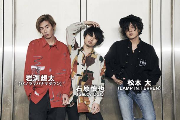 『MASHROOM 2019』(松本 大(LAMP IN TERREN)、岩渕想太(パノラマパナマタウン)、石原慎也(Saucy Dog))