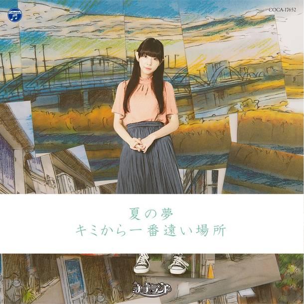 シングル「夏の夢/キミから一番遠い場所」 【Type-B】