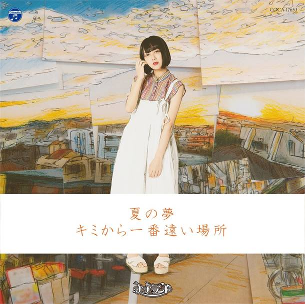 シングル「夏の夢/キミから一番遠い場所」 【Type-C】