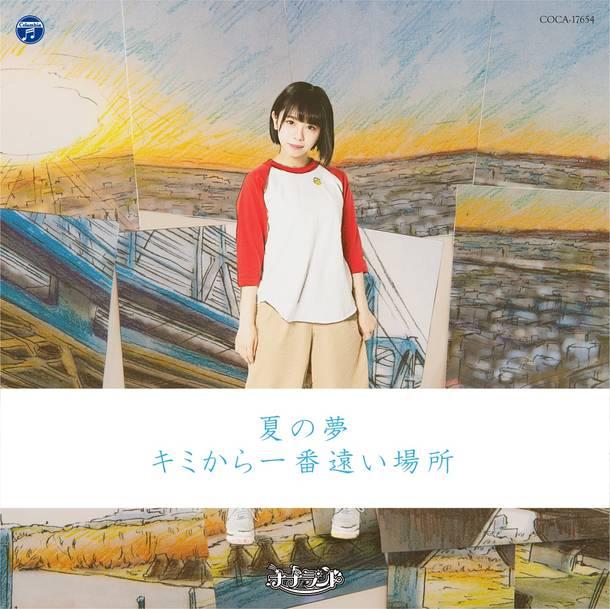 シングル「夏の夢/キミから一番遠い場所」 【Type-D】
