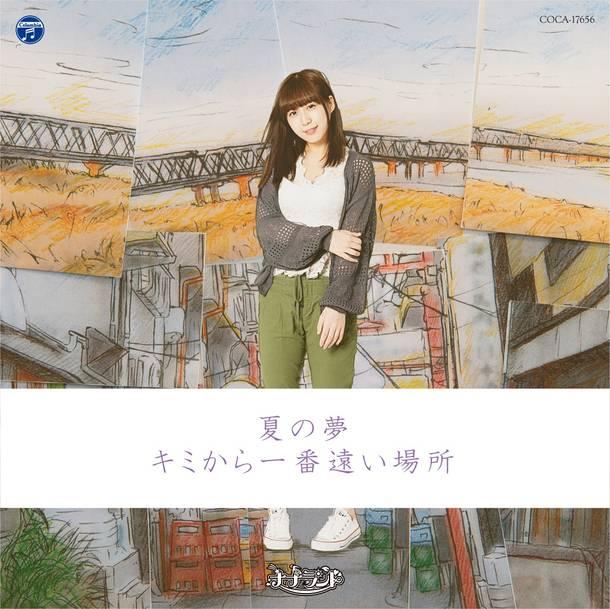 シングル「夏の夢/キミから一番遠い場所」 【Type-F】