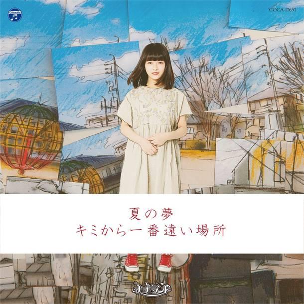 シングル「夏の夢/キミから一番遠い場所」 【Type-G】