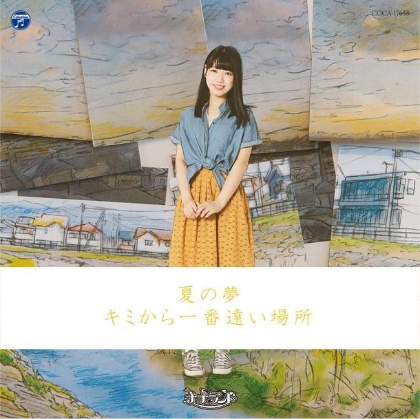シングル「夏の夢/キミから一番遠い場所」 【Type-H】