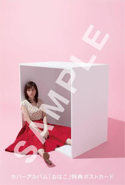 アルバム『おはこ』オリジナルポストカード 追加絵柄