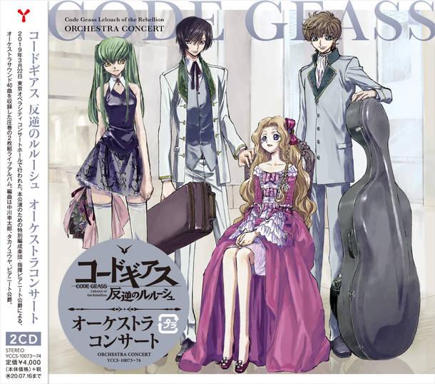 アルバム『コードギアス 反逆のルルーシュ オーケストラコンサート』