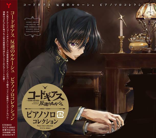 アルバム『コードギアス反逆のルルーシュ ピアノソロコレクション』