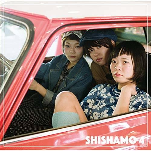 「明日も」収録アルバム『SHISHAMO 4』