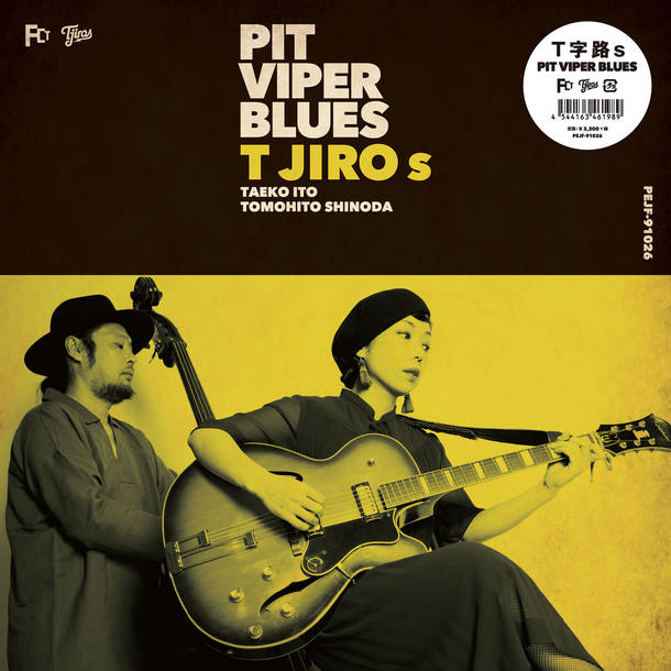 T字路s『PIT VIPER BLUES LP』