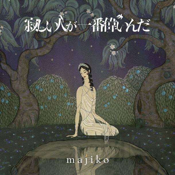 アルバム『寂しい人が一番偉いんだ』【限定盤B】