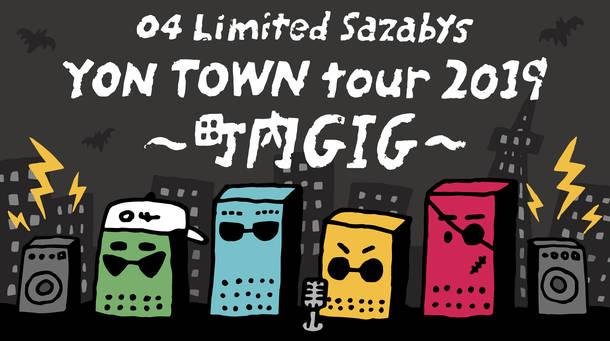 『YON TOWN tour 2019 〜町内GIG〜』