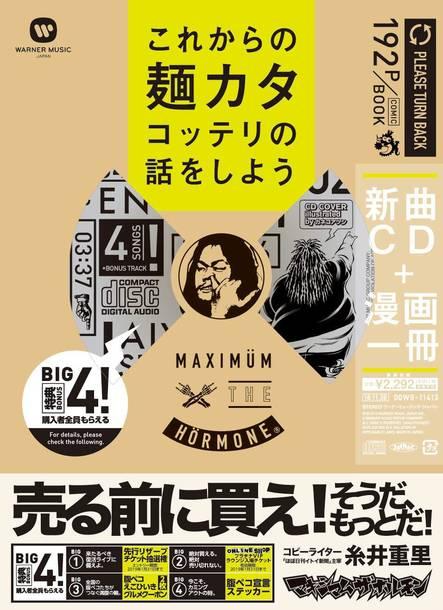 Comics+CD『これからの麺カタコッテリの話をしよう』