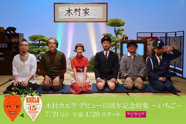 『木村カエラ デビュー15周年記念特集 ~いちご~』