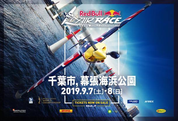 『Red Bull Air Race Chiba 2019』