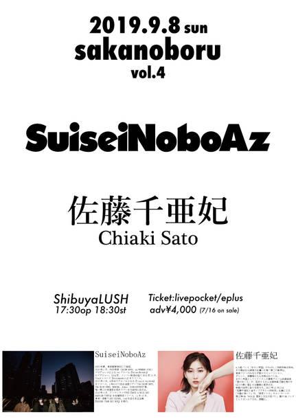 『sakanoboru vol.4』