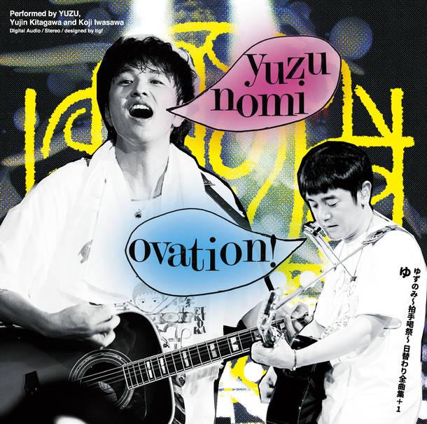 アルバム 『ゆずのみ〜拍手喝祭〜 日替わり全曲集+1』【ゆ】(CD+限定ミニタンバリン付)