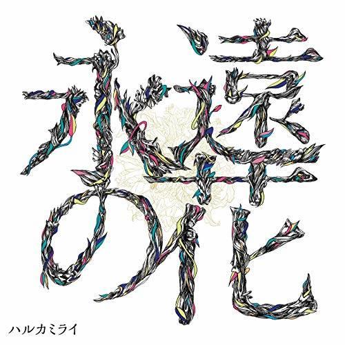 「エース」収録アルバム『永遠の花』/ハルカミライ