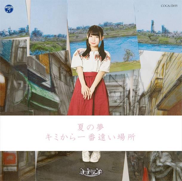 シングル「夏の夢/キミから一番遠い場所」 【Type-E】