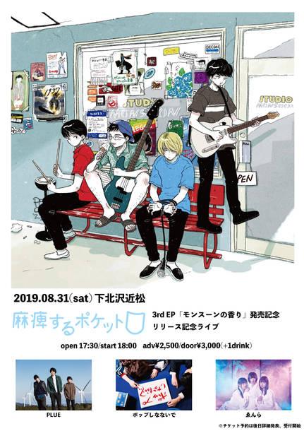『麻痺するポケット3rd EP 「モンスーンの香り」 リリース記念ライブ』