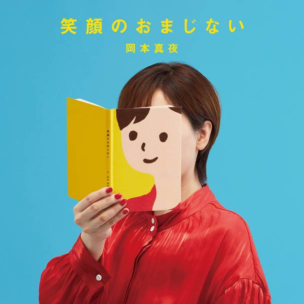 EP『笑顔のおまじない』