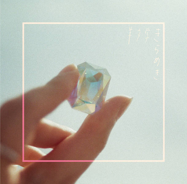 EP『きらめき』