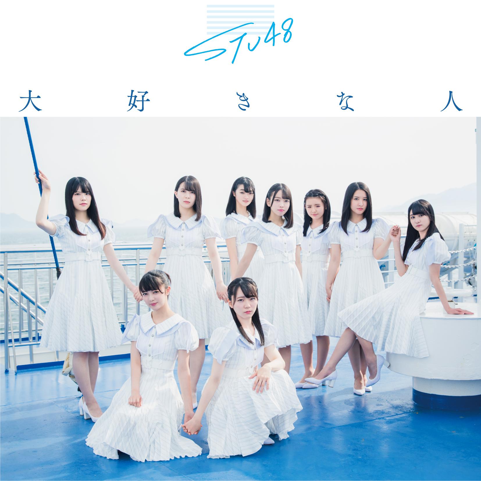 STU48_3rdSingle_初回D ©You, Be Cool! / KING RECORDS