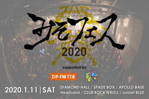 『みそフェス2020』