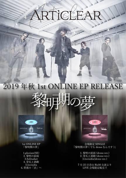 EP『黎明期の夢』リリース情報