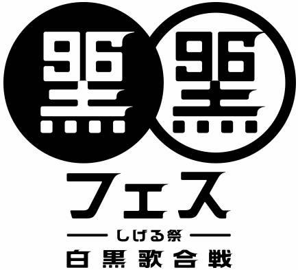 『黒フェス2019〜白黒歌合戦〜』ロゴ