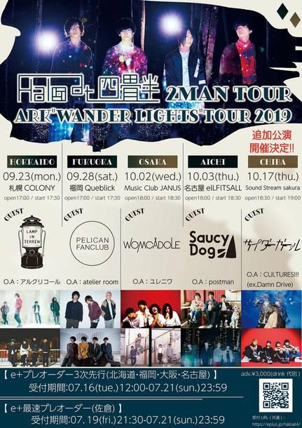 "『Halo at 四畳半 2MAN TOUR ARK""WANDER LIGHTS""TOUR 2019』"