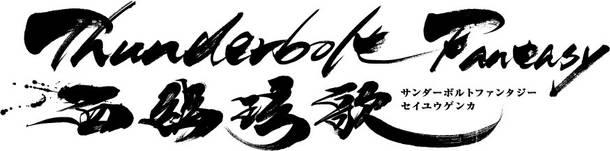 『Thunderbolt Fantasy 西幽玹歌 (サンダーボルト ファンタジー セイユウゲンカ)』ロゴ