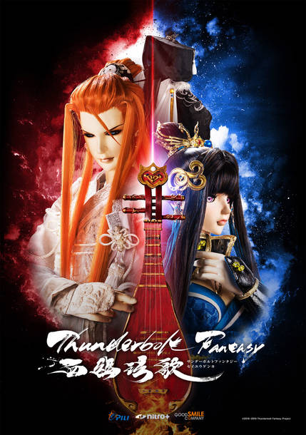 『Thunderbolt Fantasy 西幽玹歌 (サンダーボルト ファンタジー セイユウゲンカ)』
