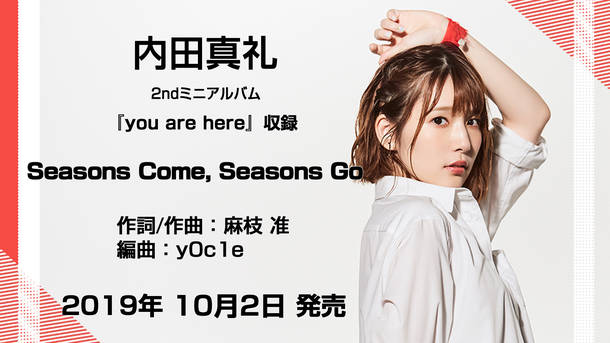 「Seasons Come, Seasons Go」試聴