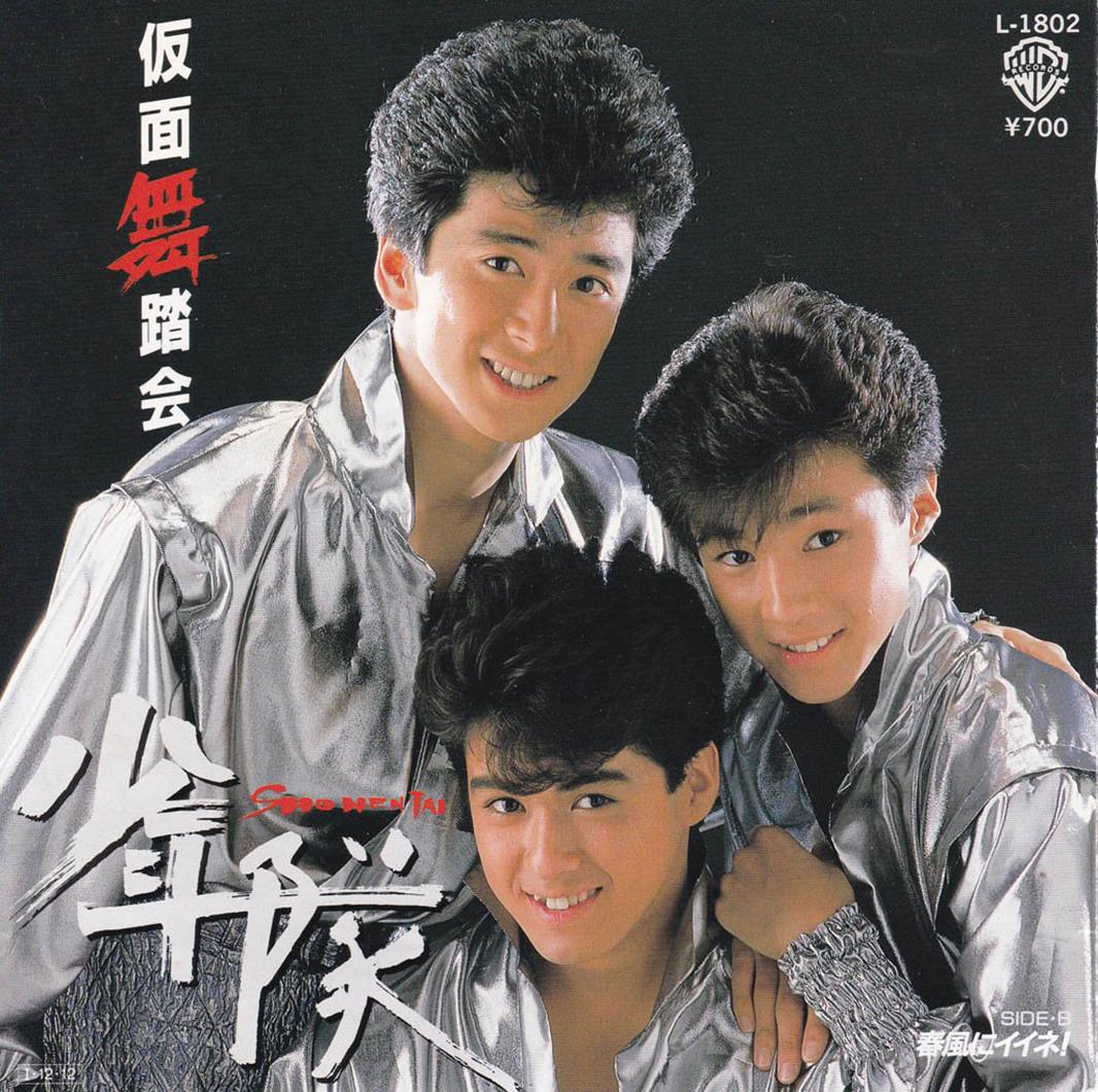 「仮面舞踏会」(EP盤)/少年隊
