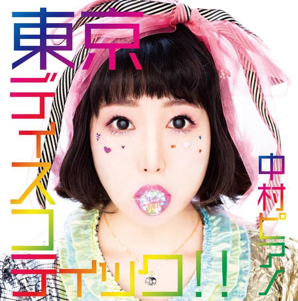 シングル「東京ディスコティック!!」