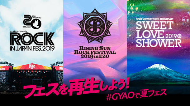 「GYAO!」夏フェス特集 (C)rockin'on japan inc. All Rights Reserved.  (C)WESS INC. ALL RIGHTS RESERVED.  (C)SPACE SHOWER TV 30TH ANNIVERSARY SWEET LOVE SHOWER 2019