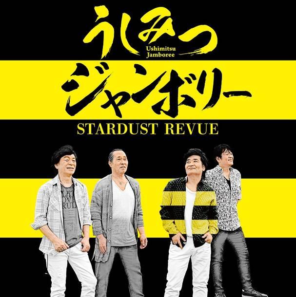 シングル「うしみつジャンボリー」【初回限定盤(DVD付)】