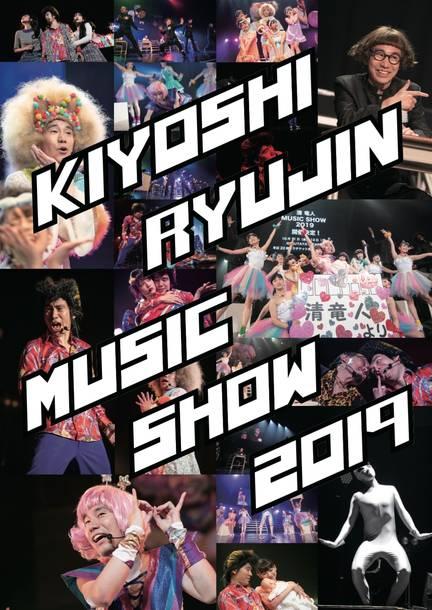 音楽舞台『MUSIC SHOW 2019』