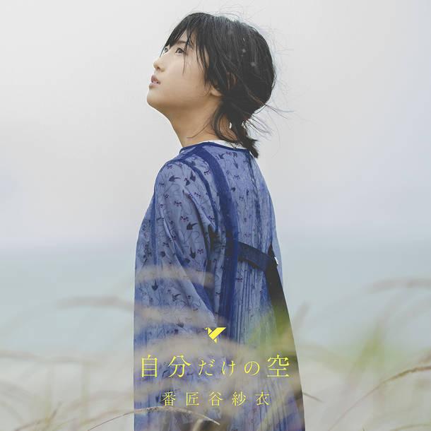 シングル「自分だけの空」【初回限定盤】(CD+DVD)